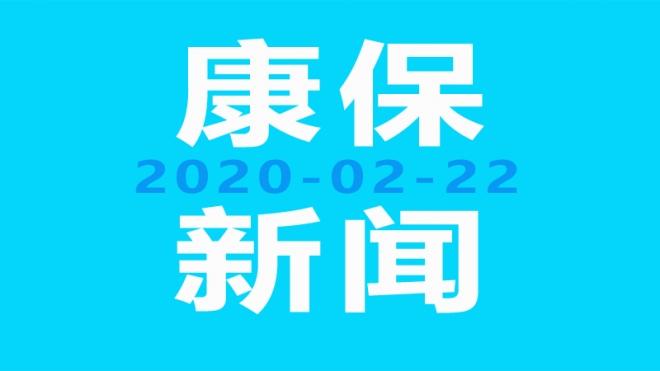 【康保电视台】2020年2月22日 我县召开脱贫攻坚重点项目推进会