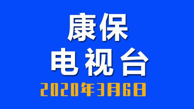 【康保电视台】2020年3月6日 县长魏红侠深入到屯垦镇等乡镇调研