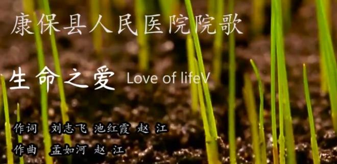 康保县人民医院院歌——生命之爱MV