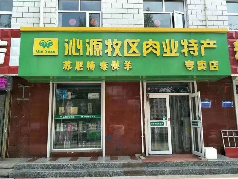 沁源牧区特产店
