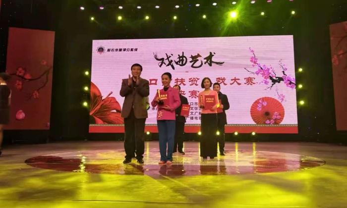 二人台《暗访》 在全市扶贫小戏比赛中喜获一等奖