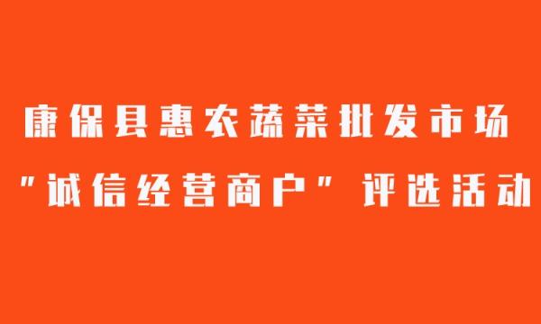 """康保县惠农蔬菜批发市场""""诚信经营商户""""评选活动"""